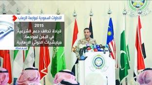 شاهد.. كيف أثر الدور الطليعي للسعودية في محاربة الإرهاب