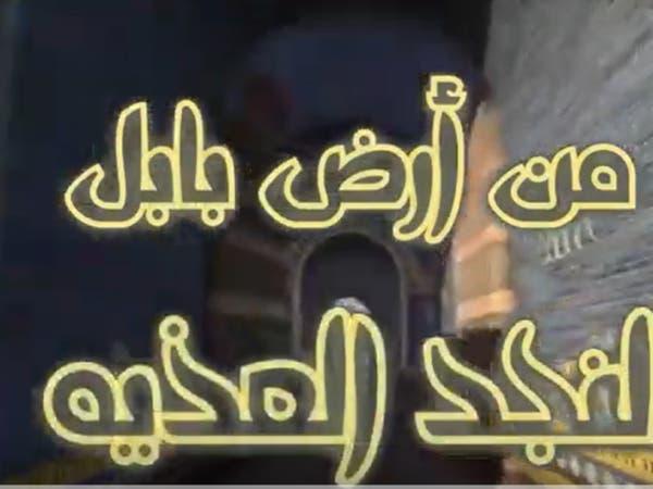 فنان عراقي يغني للسعودية.. من أرض بابل