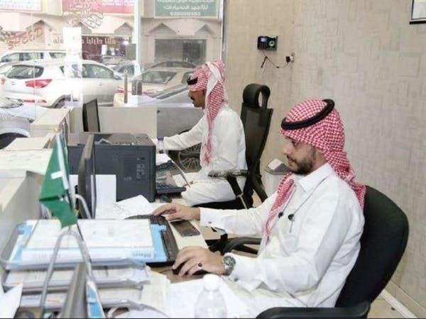 """إطلاق المرحلة الثانية من برنامج """"العمل عن بعد"""" بالسعودية"""