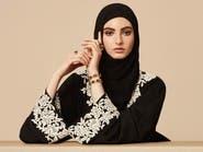 خطوة بخطوة.. إطلالة للعيد خاصة بالمرأة العربية