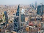 السعودية بين أقل 18 دولة في نسبة الدين للناتج بـ19.1 %