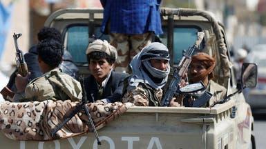اليمن.. الحوثيون يصدرون أحكاما بإعدام 30 مختطفاً
