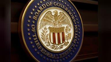ترقب الإعلان عن توجهات أسعار الفائدة الأميركية