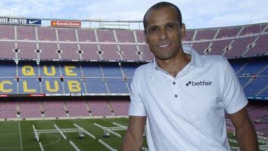 ريفالدو: الخوف من ميسي وراء فشل صفقات برشلونة مؤخراً