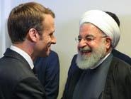 """إيران ترفض فكرة فرنسية بإحياء المفاوضات حول """"النووي"""""""