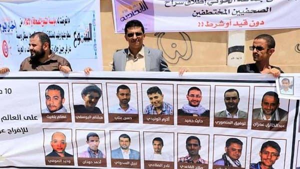 اليمن.. احتجاجات تطالب الحوثيين بإطلاق سراح الصحافيين