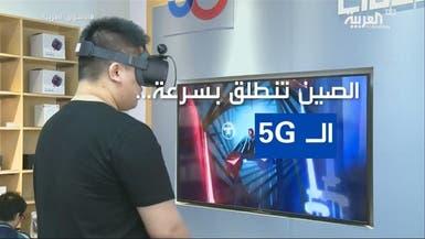 الصين تنطلق بسرعة 5G.. وأزمة هواوي تنفجر