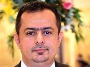 حكومة اليمن تدين استهداف الحوثي للسعودية