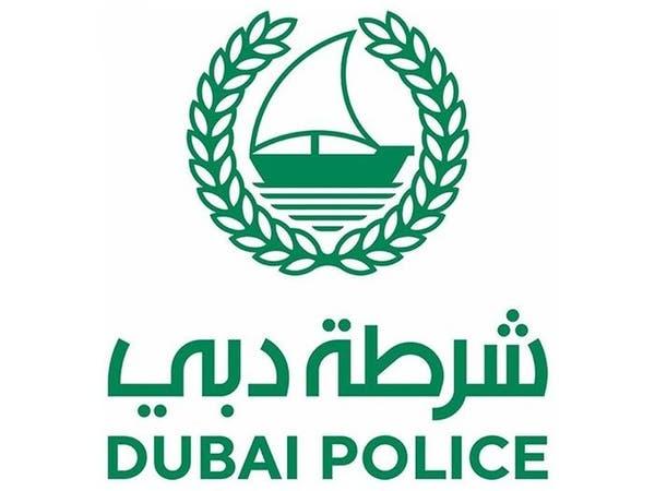 شرطة دبي تكشف حقيقة واقعة مدرسة جيمس