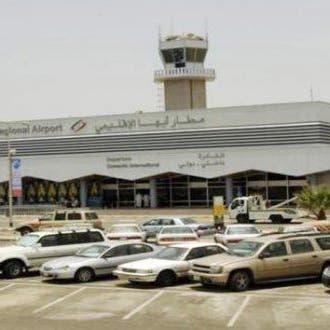 شاهد.. مطار أبها يعمل بشكل طبيعي بعد استهدافه من قبل ميليشيا الحوثي
