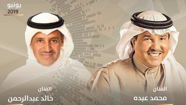 فنان العرب وخالد عبدالرحمن يفتتحان حفلات القصيم