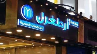 بعد حملة غاضبة.. إزالة اسم أرطغرل من مطعم في مصر