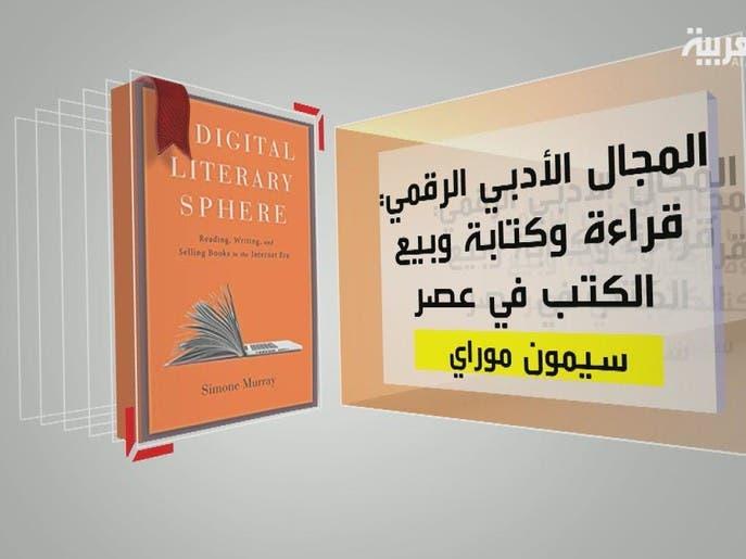 المجال الأدبي الرقمي: قراءة وكتابة وبيع الكتب في عصر