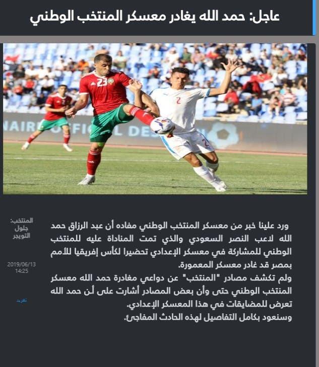الخبر الذي نشرته صحيفة المنتخب المغربية