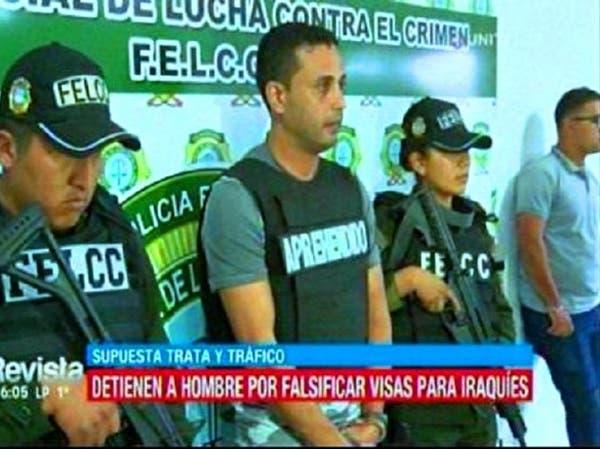 بوليفيا اعتقلت مصريا يزوّر التأشيرات ويبيعها لمن يدفع