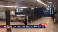 ابھا ہوائی اڈے پر حوثی راکٹ حملے کی 'ایکسکلوسیو ویڈیو' العربیہ سکرین پر دیکھئے