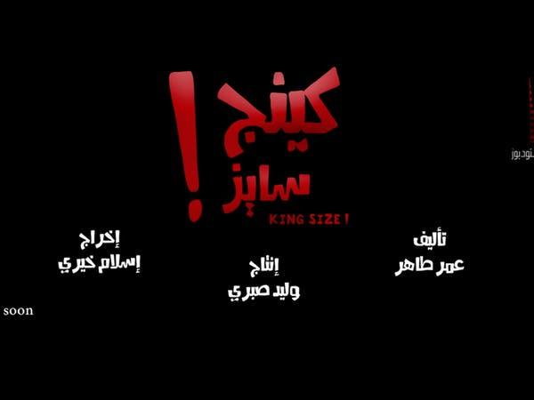 """محمد هنيدي يعلن عن فيلمه الجديد.. ويجسد """"عقلة الإصبع"""""""