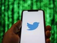 """عودة خدمات """"تويتر"""" بعد عطل أثر على آلاف المستخدمين"""