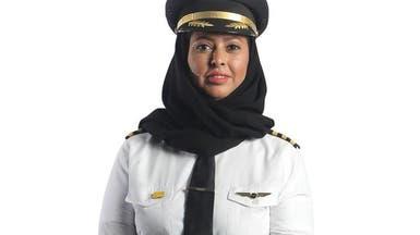 كيف رحبت هيئة الطيران بأول طيار سعودية؟!