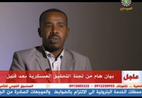 عاجل التلفزيون السوداني