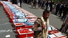 یمن کے اسپتالوں میں حوثی باغیوں کی لاشوں کے انبار لگ گئے