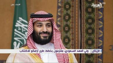 """ولي العهد السعودي: ضاعفنا أصول """"صندوق الاستثمارات"""" إلى تريليون ريال"""