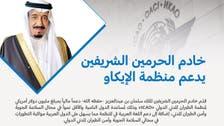"""خادم الحرمين الشريفين يقدم دعماً مالياً لمنظمة """"الإيكاو"""""""