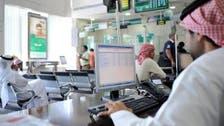 """""""ساما"""" تعلن الإصدار الثاني لمتطلبات التعيين بالمناصب القيادية"""