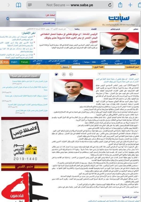 صورة من تقرير الوكالة الحوثية قبل حذفه