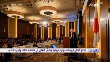 انعقاد أعمال الرؤية السعودية اليابانية 2030 في طوكيو
