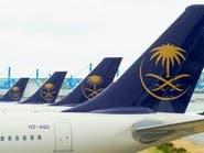 الخطوط السعودية تعلن جدول رحلاتها الداخلية