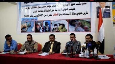 في 4 سنوات.. 50 ألف انتهاك حوثي للطفولة بالجوف اليمنية