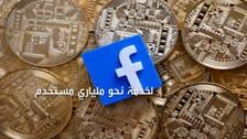 """""""ليبرا"""" تجبر مسؤولي فيسبوك على المثول أمام الكونغرس"""