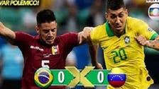 شاهد حكم المباراة يلغي 3 أهداف للبرازيل ضد فنزويلا