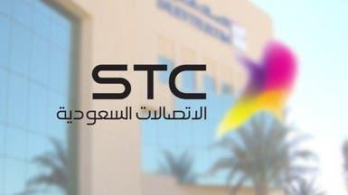 """نمو أرباح """"STC"""" بالربع الثالث 3.8% لـ2.7 مليار ريال"""