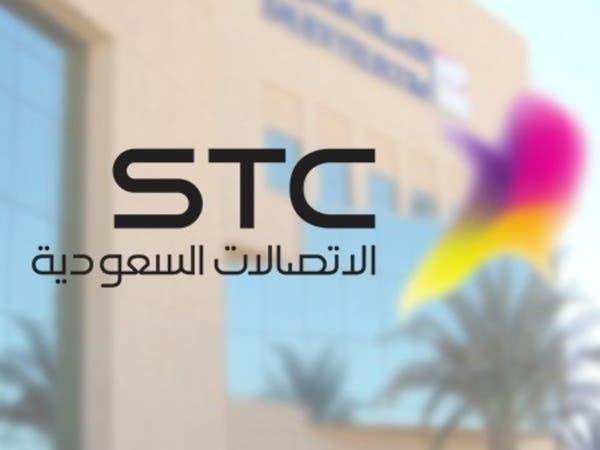 تراجع سهم STC بعد أرباح فصلية أقل من التوقعات