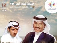 """فنان العرب يقص شريط مسرح """"طلال مداح"""" ويشدو في أبها"""