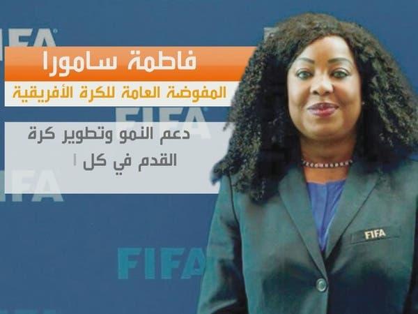 """""""فيفا"""" يكلف فاطمة سامورا بمهمة إصلاح الاتحاد الإفريقي"""