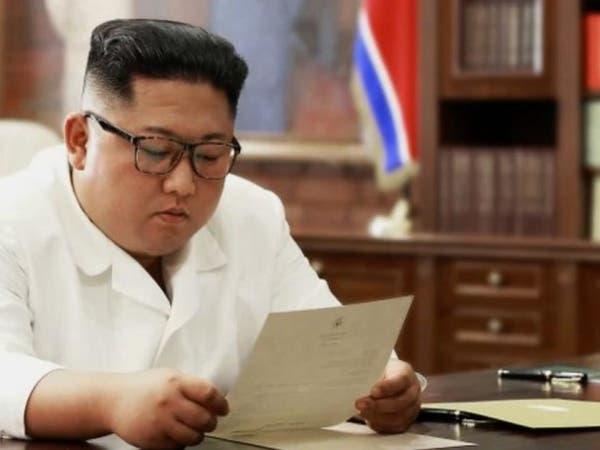 هذا هو المسمى الجديد لزعيم كوريا الشمالية