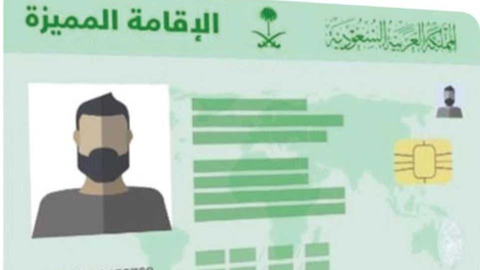 السعودية تدشن رسميا طريقة الحصول