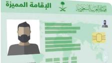 """السعودية تبدأ استقبال طلبات """"الإقامة المميزة"""""""