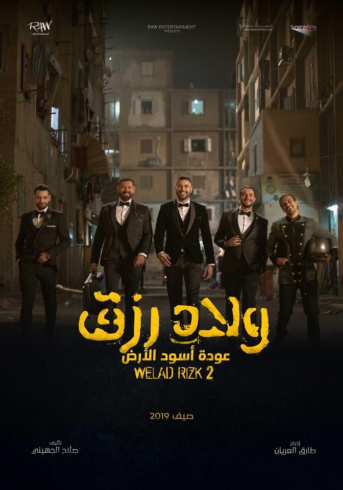 من ولاد رزق 2