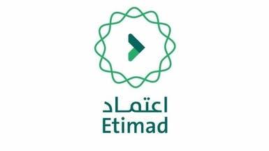 المالية السعودية تمضي نحو التحول الرقمي بخدمات جديدة