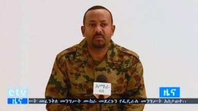 رئيس وزراء إثيوبيا عقب محاولة الانقلاب: نسيطر على أمهرة