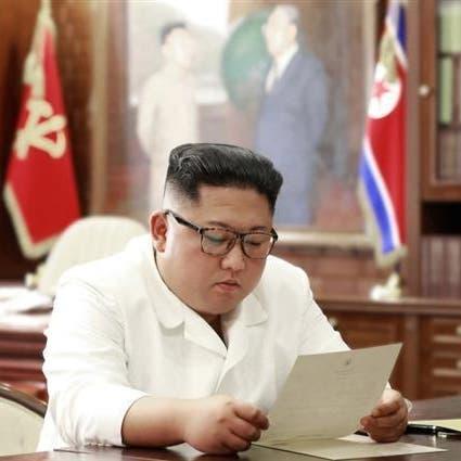 بيونغ يانغ.. كيم تلقى رسالة