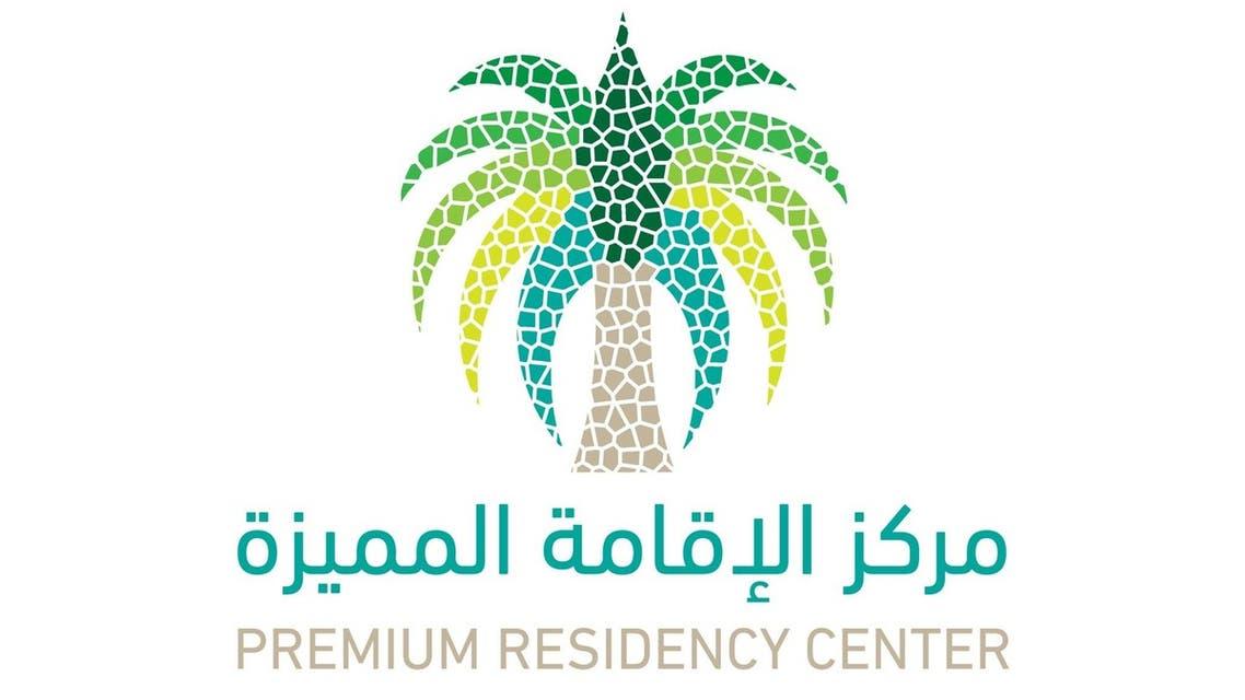 مركز الإقامة المميزة في السعودية سابرك