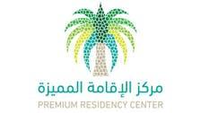 الإقامة المميزة تتيح توظيف استثمارات المقيمين بالسعودية نظامياً