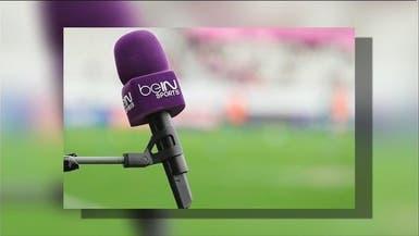 إجراءات beIN التعسفية تثير استياء الاتحاد العربي للصحافة الرياضية