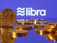 """بنوك العالم تتخلى عن عملة فيسبوك """"ليبرا"""".. ما السبب؟"""