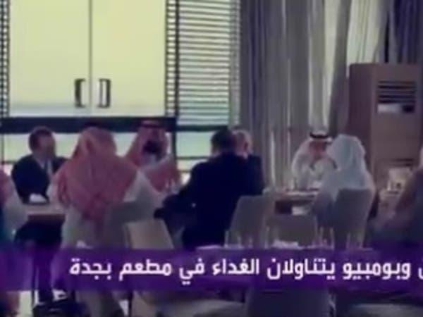 شاهد.. ولي العهد السعودي وبومبيو يتناولان الغداء في جدة